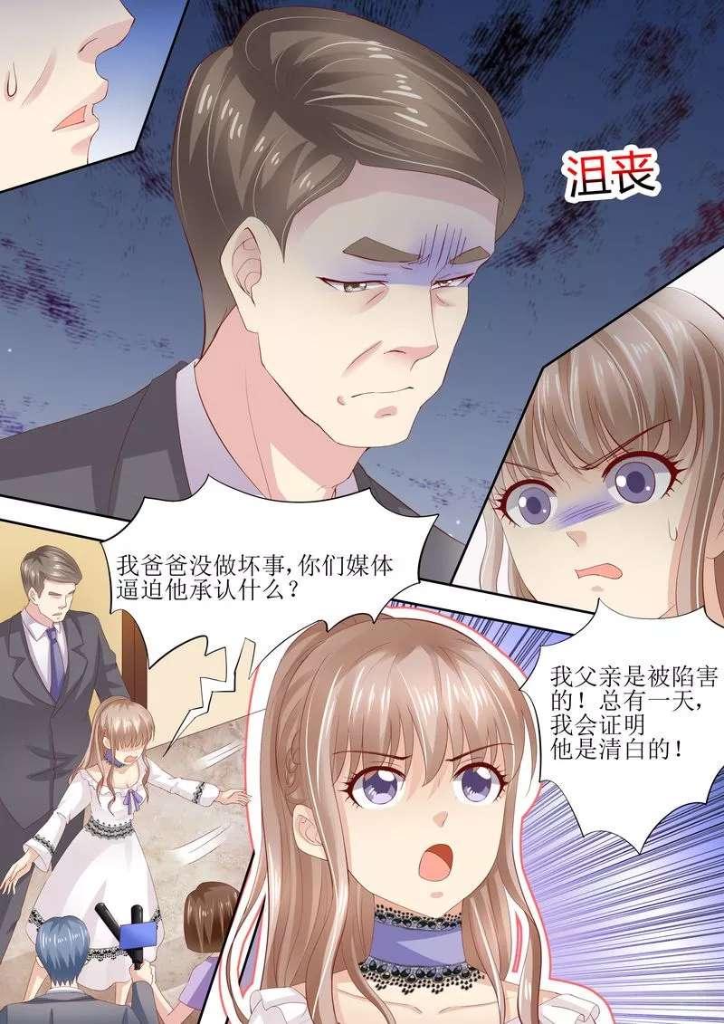 天价宠妻:总裁夫人休想逃第4话  4.家破人亡 第 2