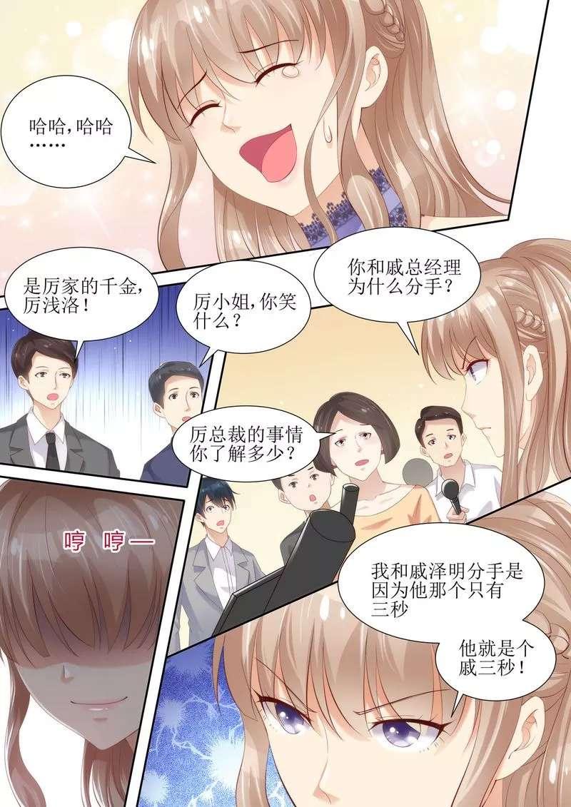 天价宠妻:总裁夫人休想逃第3话  3.晴天霹雳 第 8