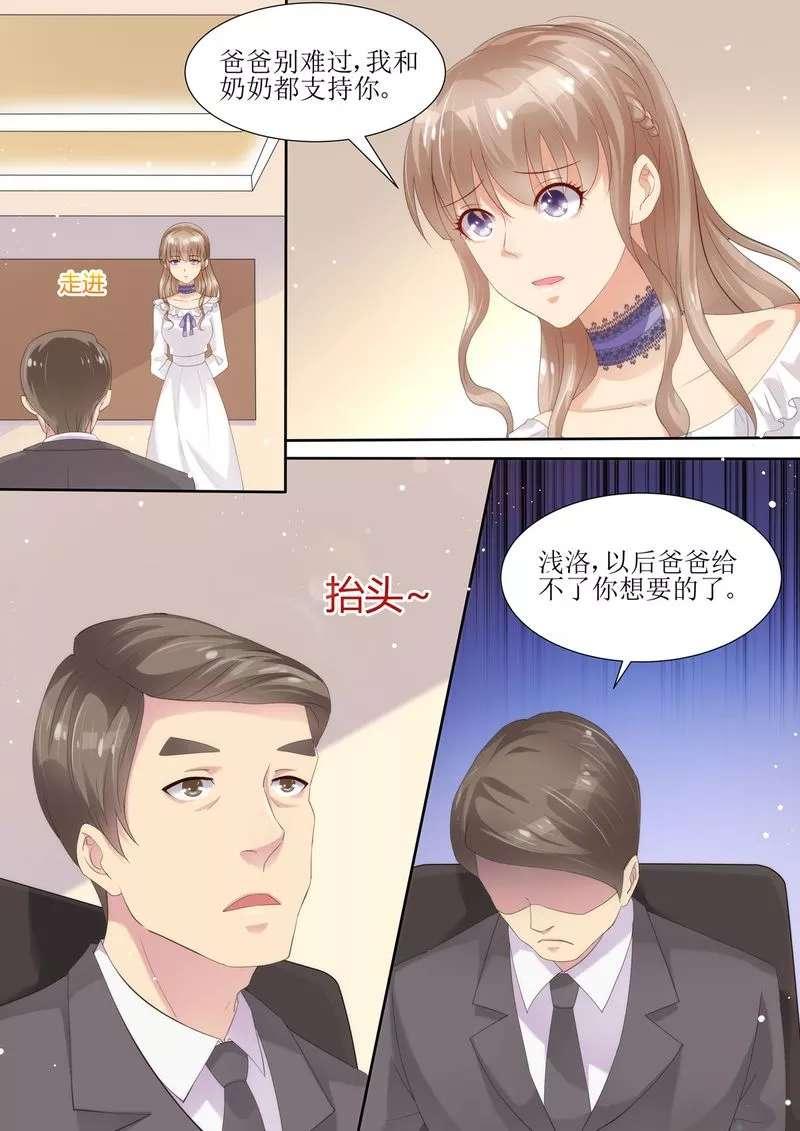 天价宠妻:总裁夫人休想逃第3话  3.晴天霹雳 第 11
