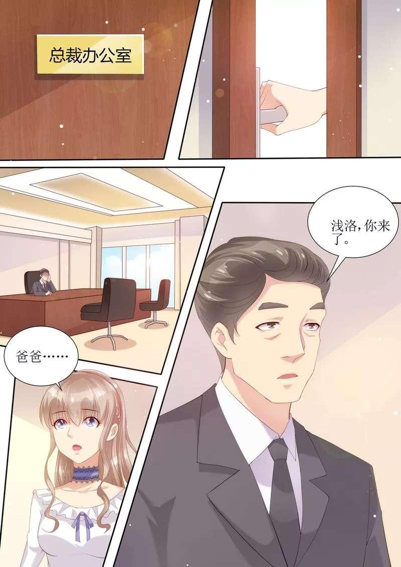 天价宠妻:总裁夫人休想逃第3话  3.晴天霹雳 第 10