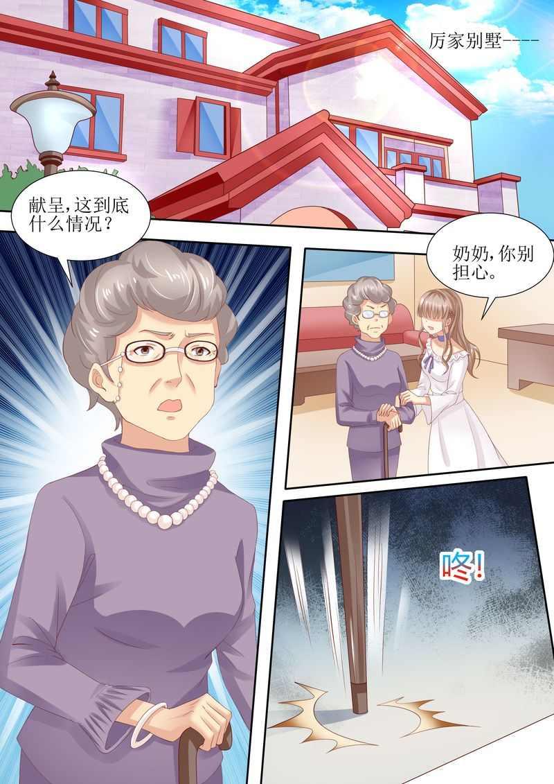 天价宠妻:总裁夫人休想逃第4话  4.家破人亡 第 6