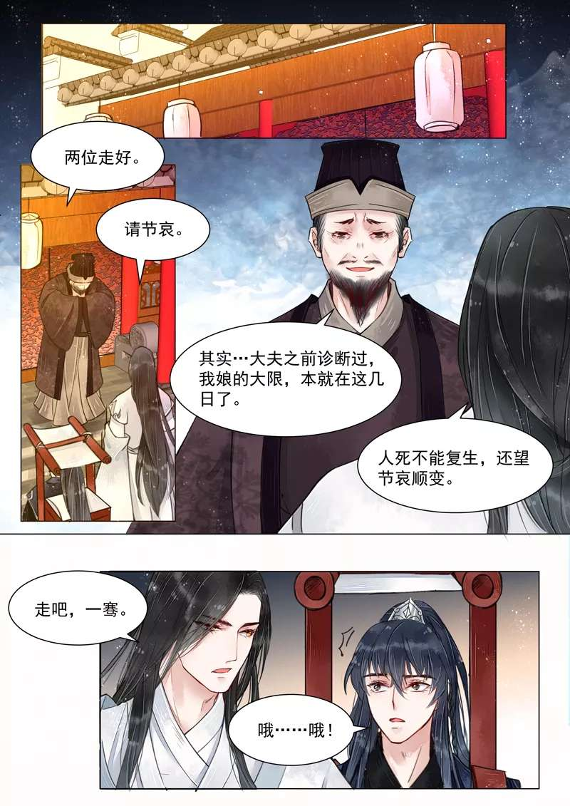 画皮师第33话  第四话 真凶!?(9) 第 9