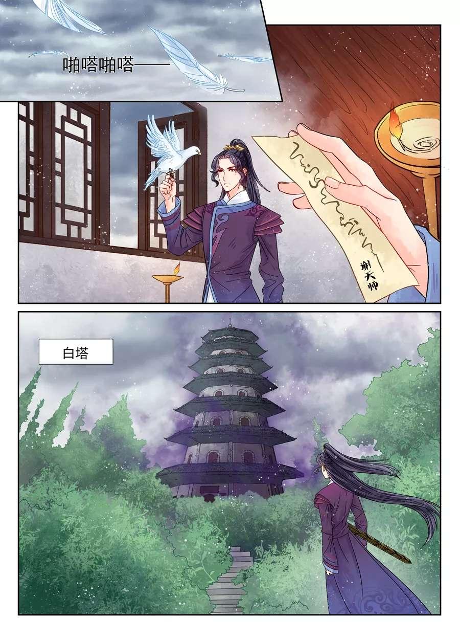 画皮师第58话  第七话 缘续(6) 第 11