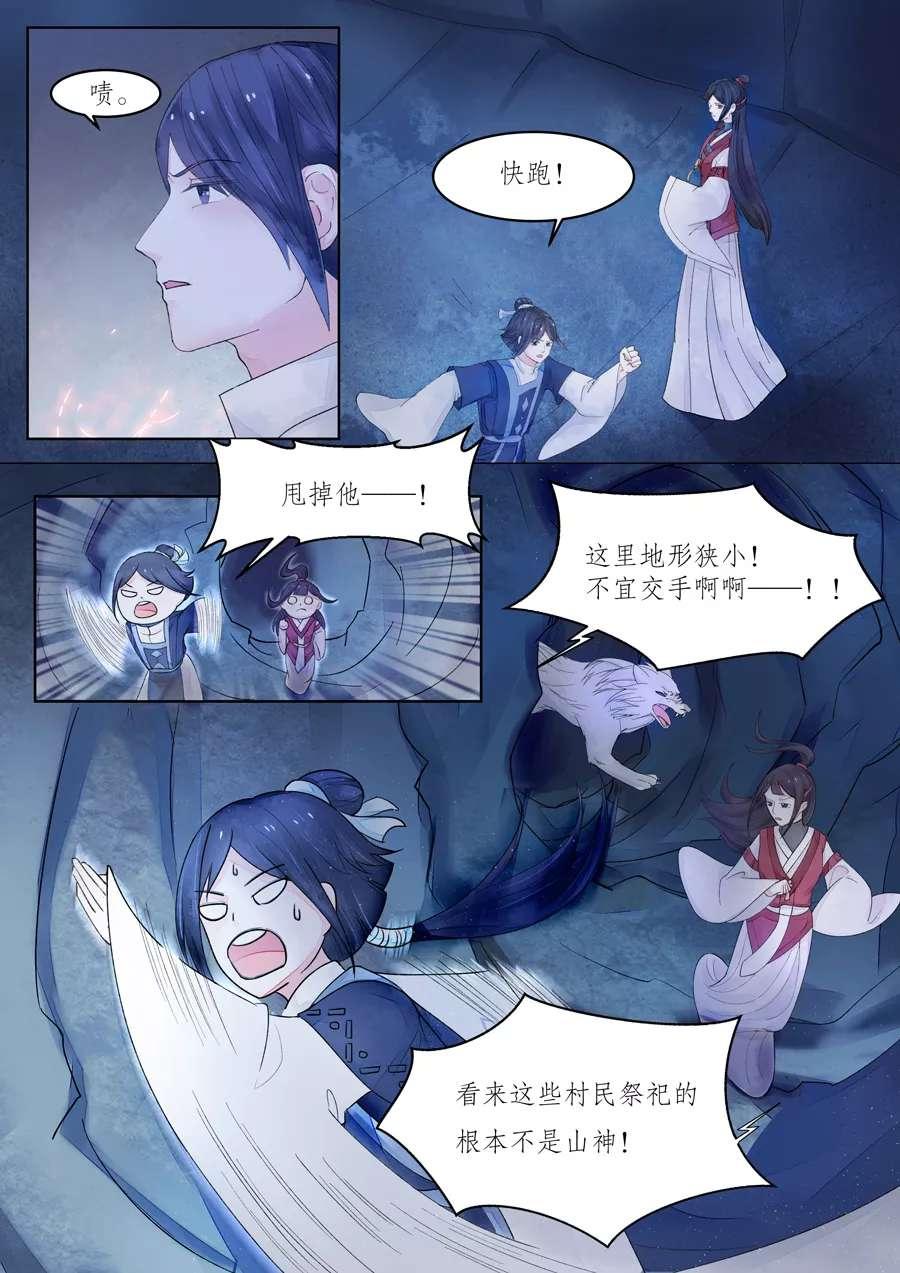 画皮师第81话  番外篇-无脸妖(3) 第 10