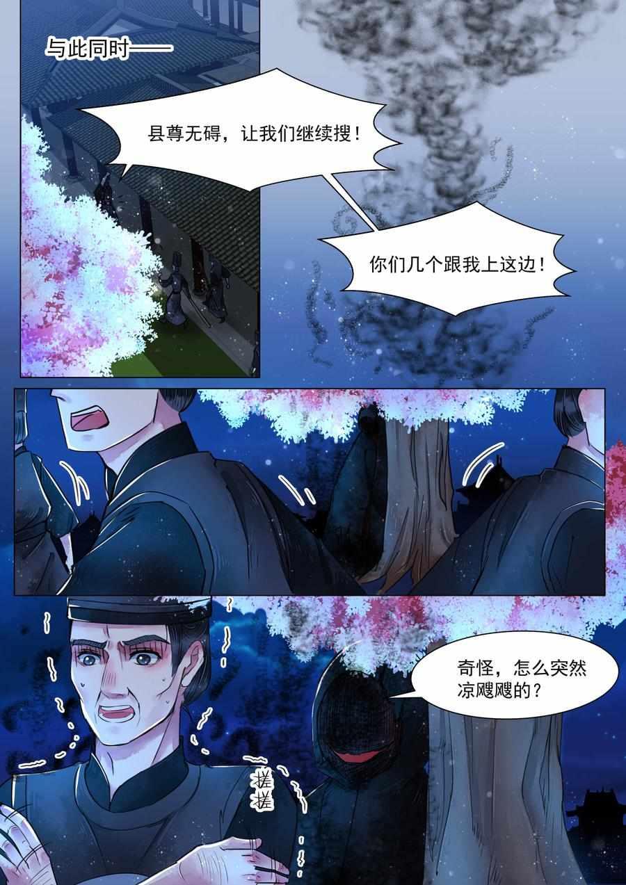画皮师第10话  第二话 妖祟(5) 第 7