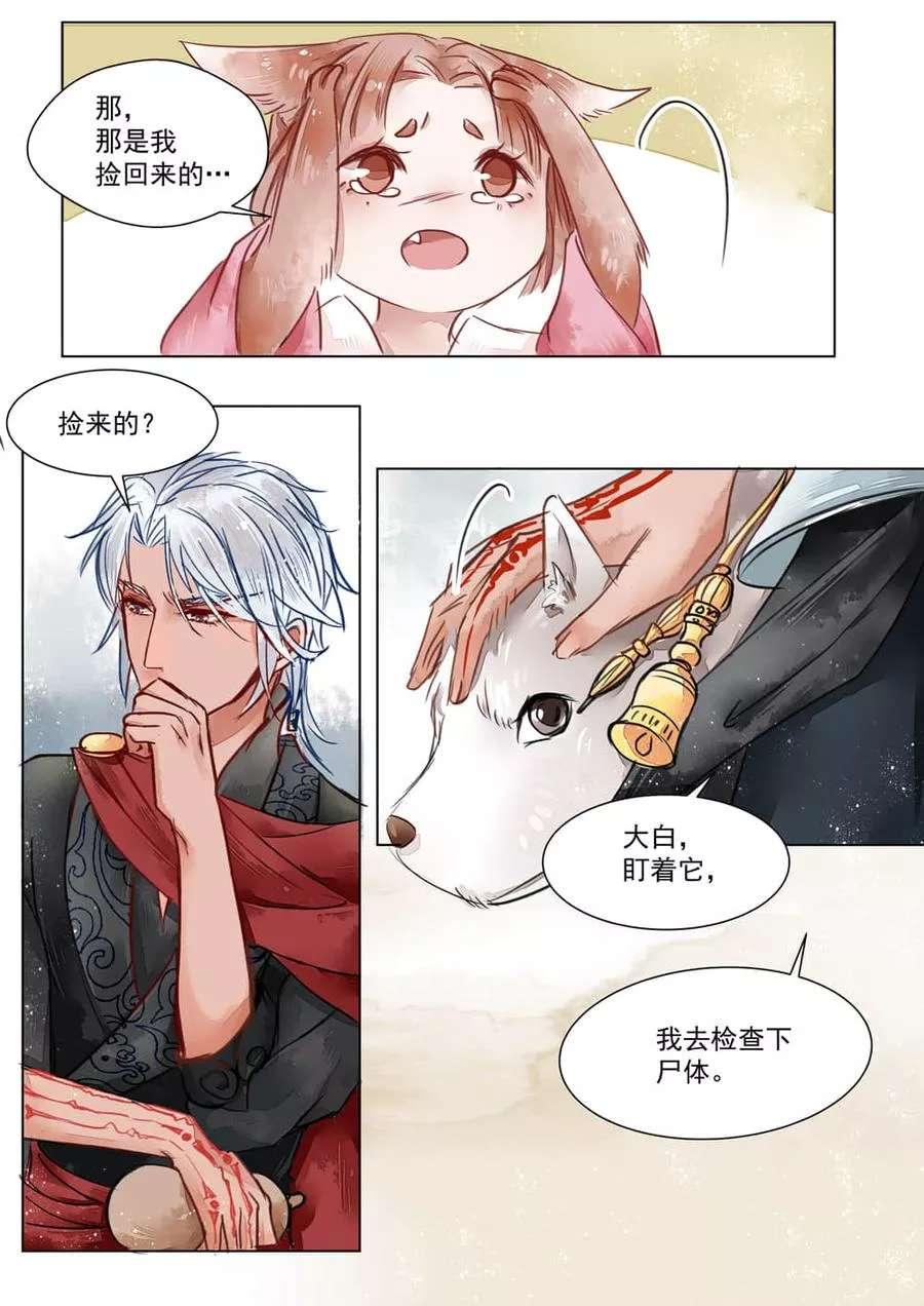 画皮师第6话  第二话 妖祟(1) 第 8