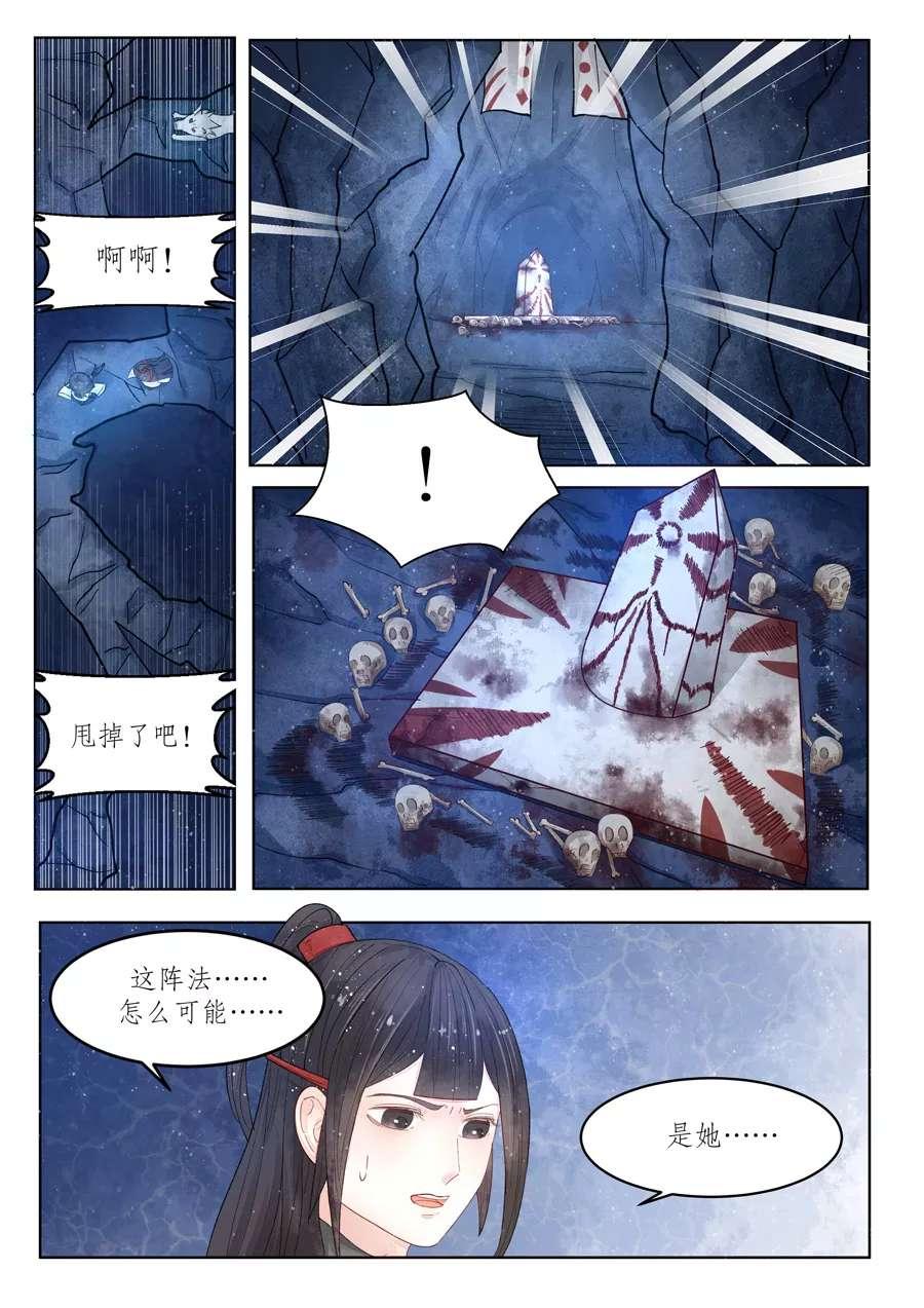 画皮师第81话  番外篇-无脸妖(3) 第 11