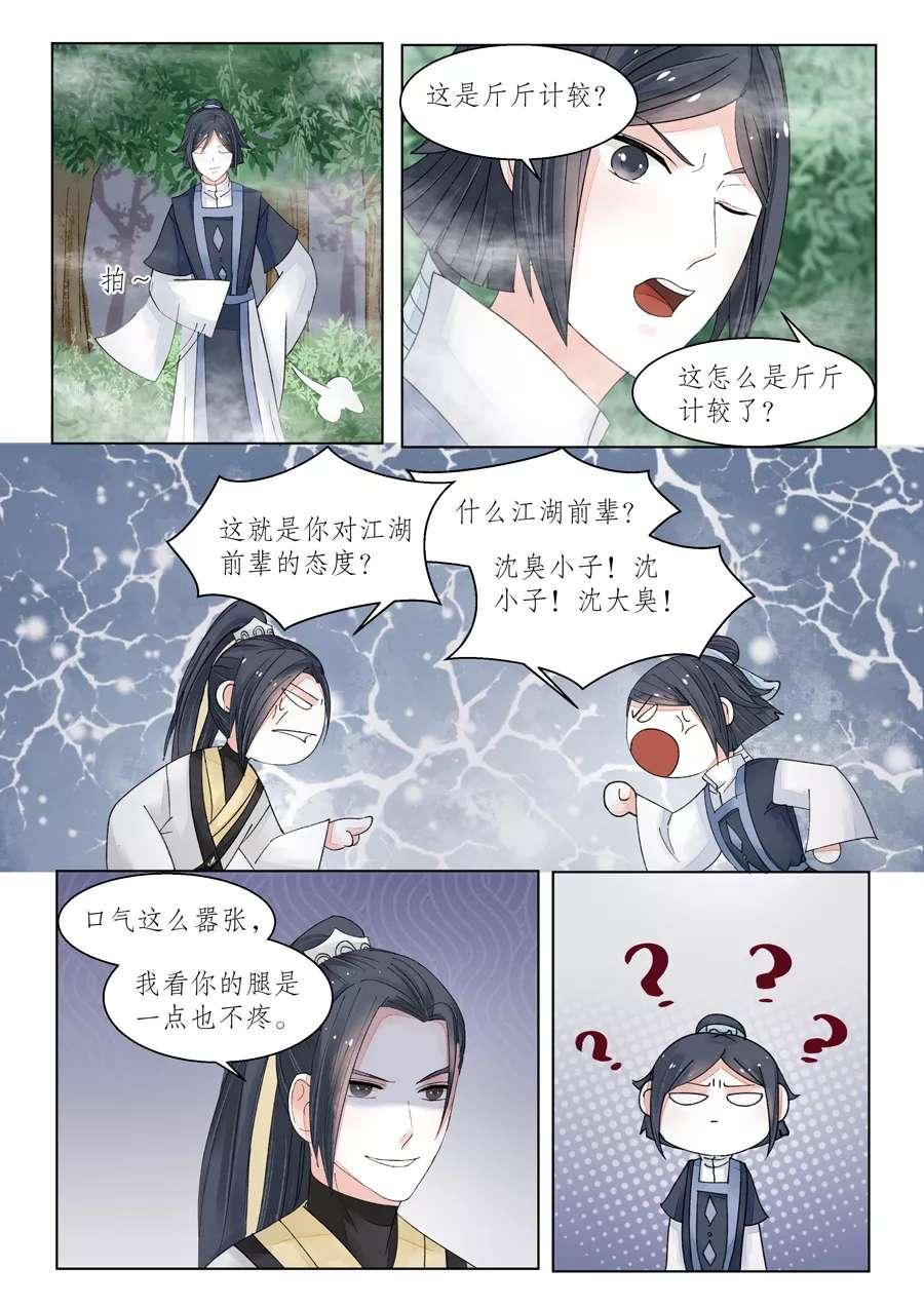 画皮师第84话  番外篇-无脸妖(6) 第 8