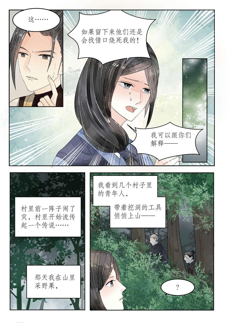 画皮师第83话  番外篇-无脸妖(5) 第 3