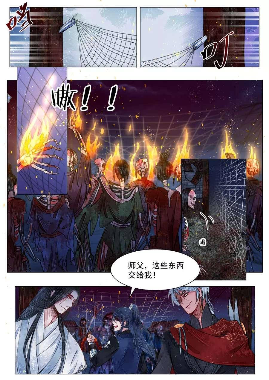 画皮师第47话  第六话 终战(1) 第 5