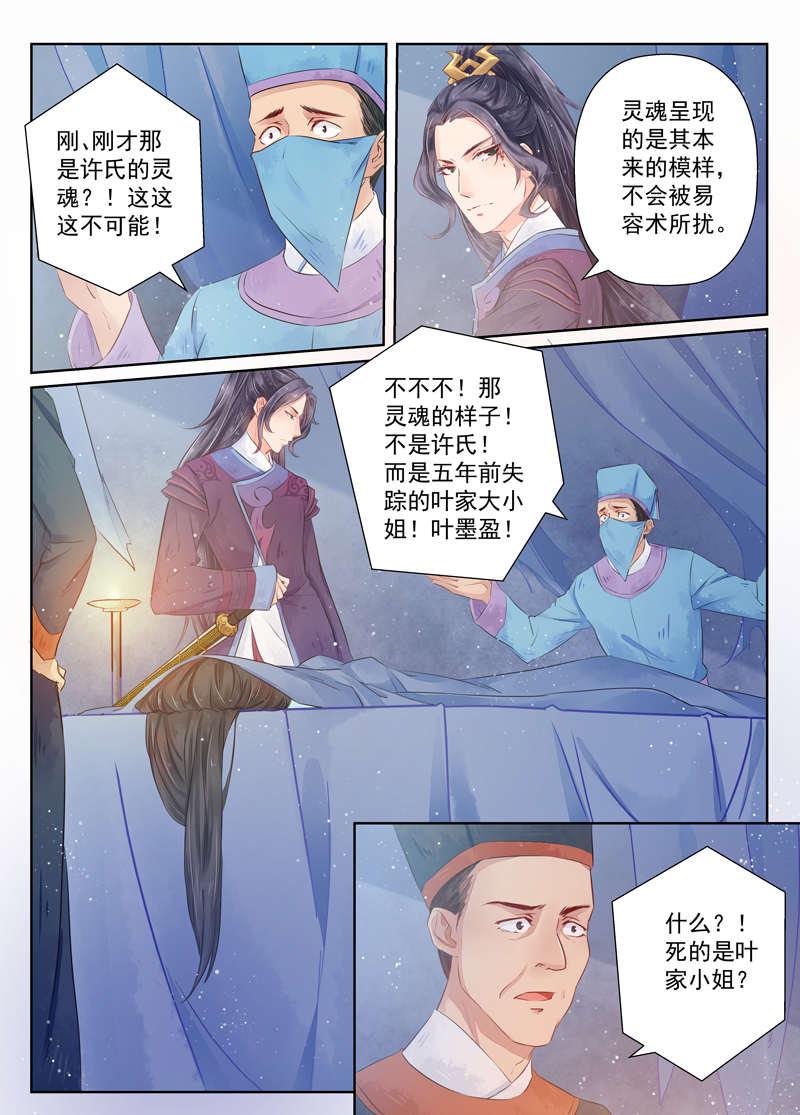 画皮师第55话  第七话 缘续(3) 第 7