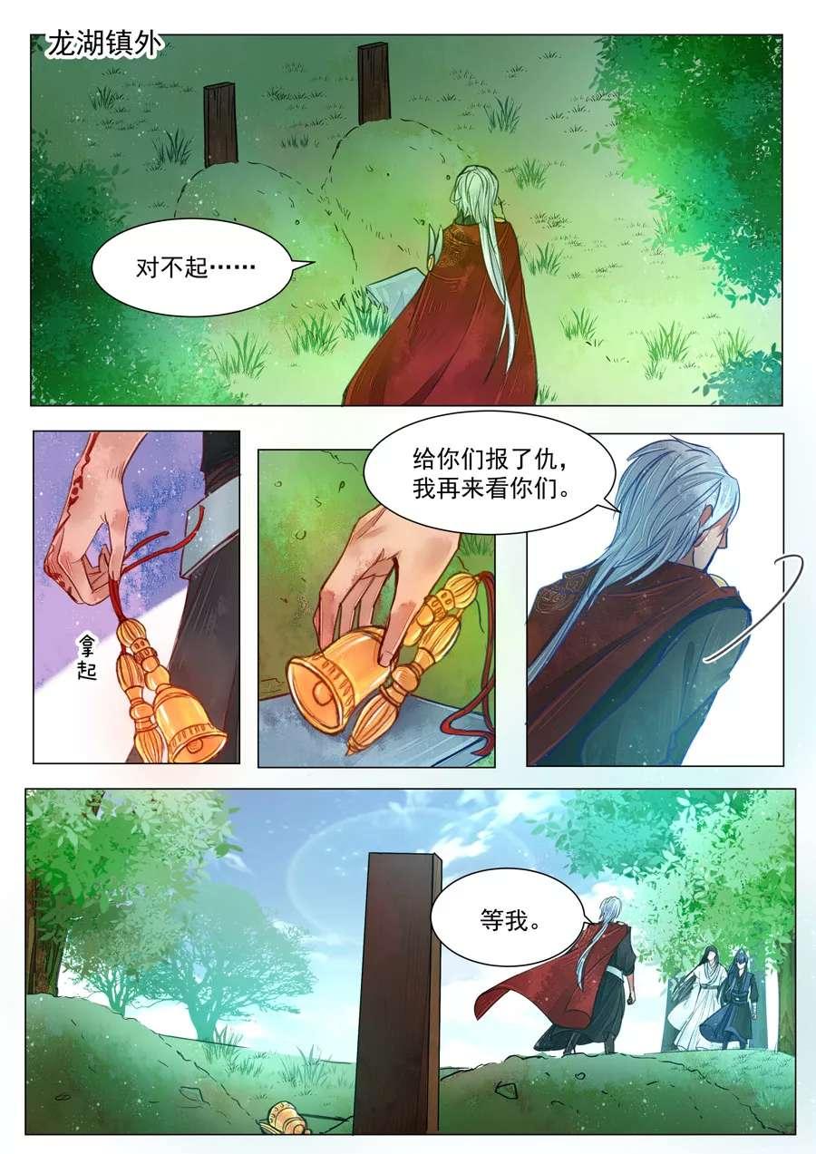 画皮师第46话  第五话 传承(8) 第 5