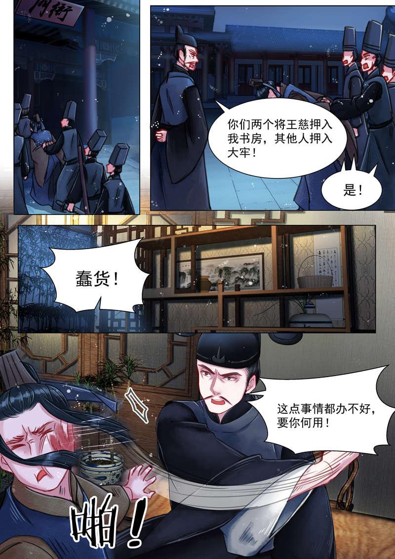 画皮师第29话  第四话 真凶!?(5) 第 7