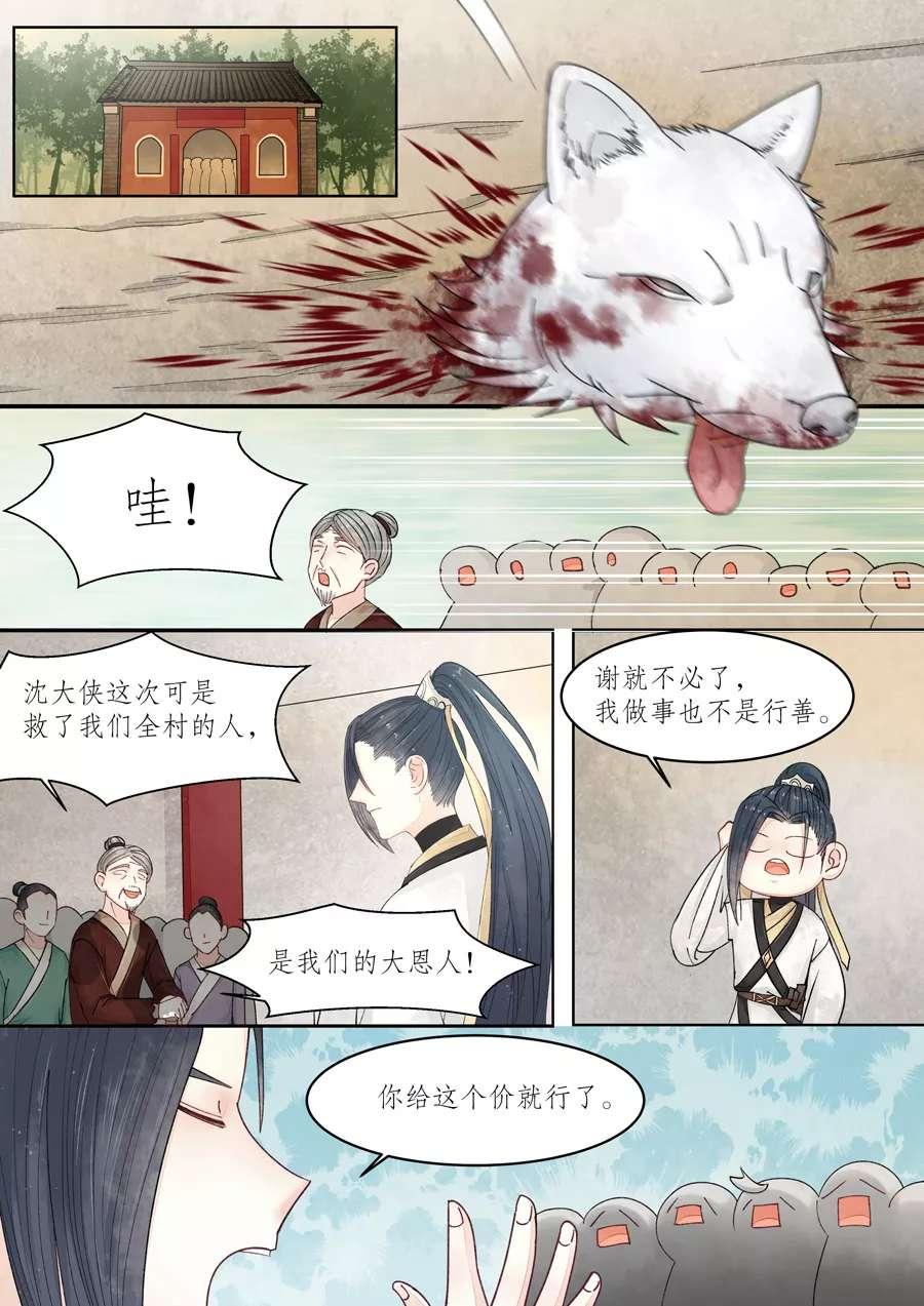 画皮师第82话  番外篇-无脸妖(4) 第 14