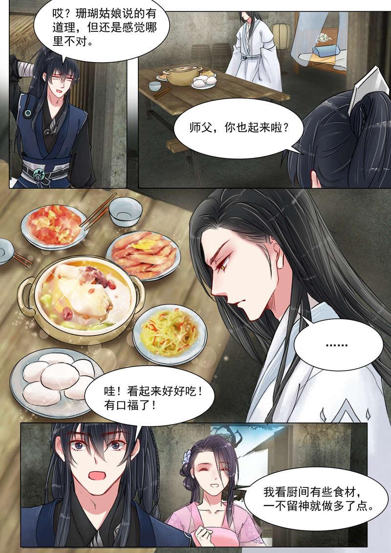 画皮师第31话  第四话 真凶!?(7) 第 7