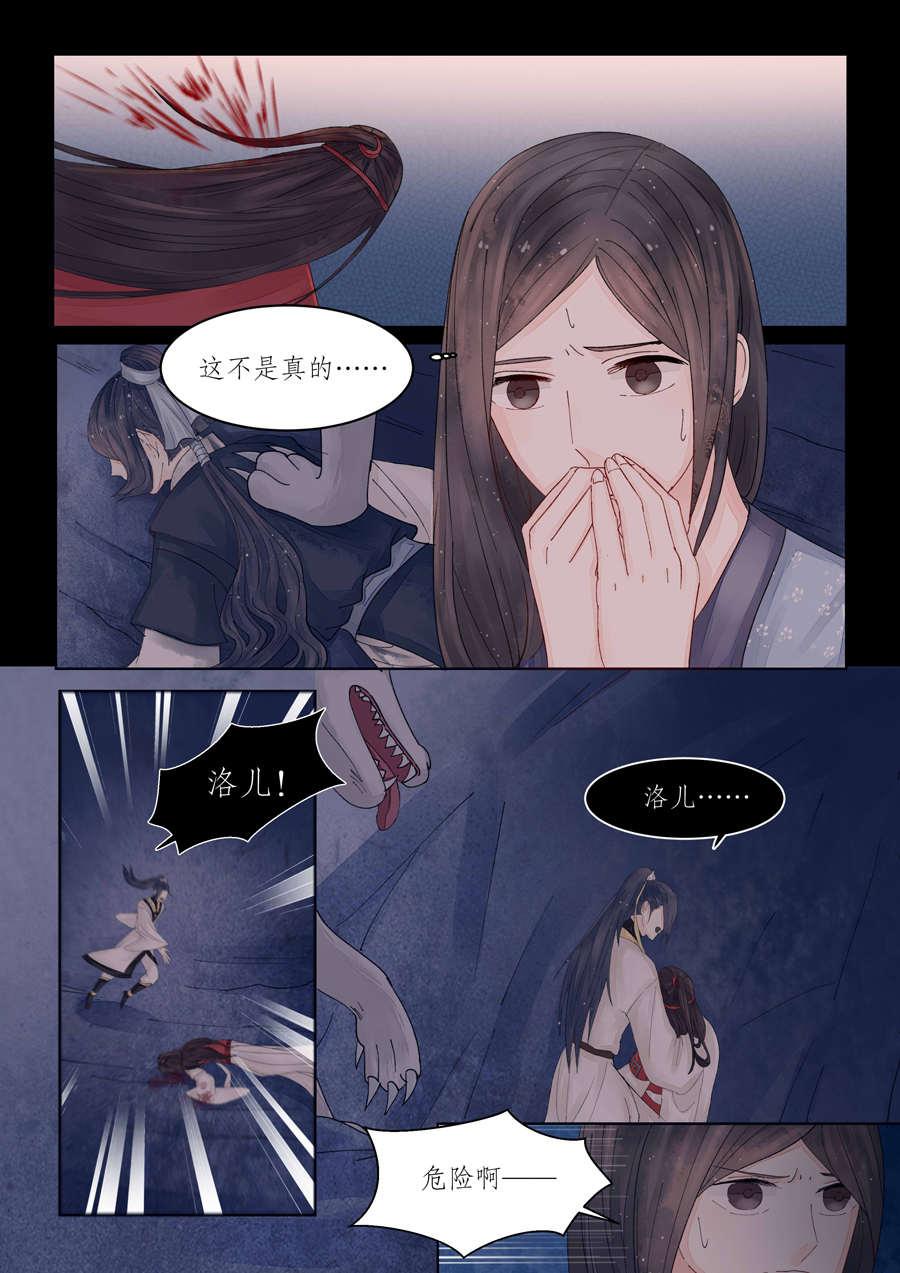 画皮师第82话  番外篇-无脸妖(4) 第 7