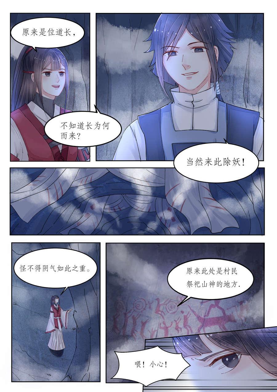画皮师第81话  番外篇-无脸妖(3) 第 7