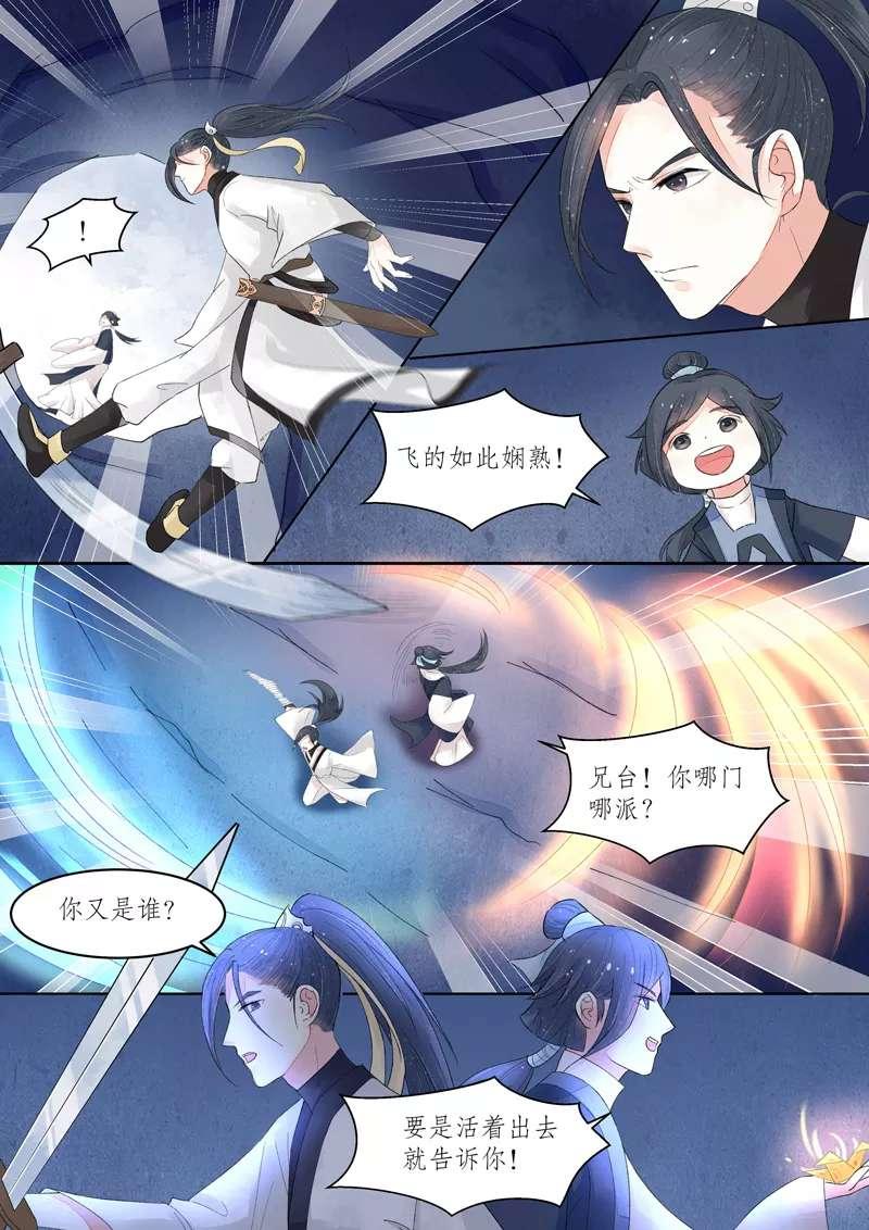 画皮师第82话  番外篇-无脸妖(4) 第 4