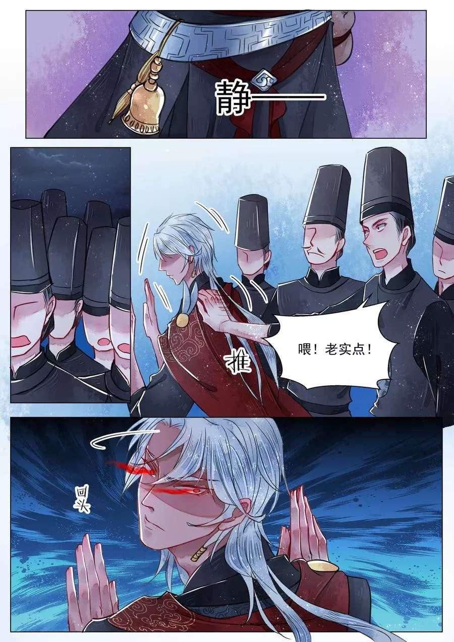 画皮师第11话  第二话 妖祟(6) 第 4