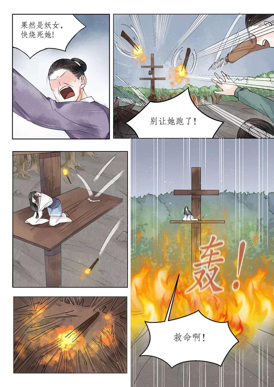 画皮师第80话  番外篇-无脸妖(2) 第 4