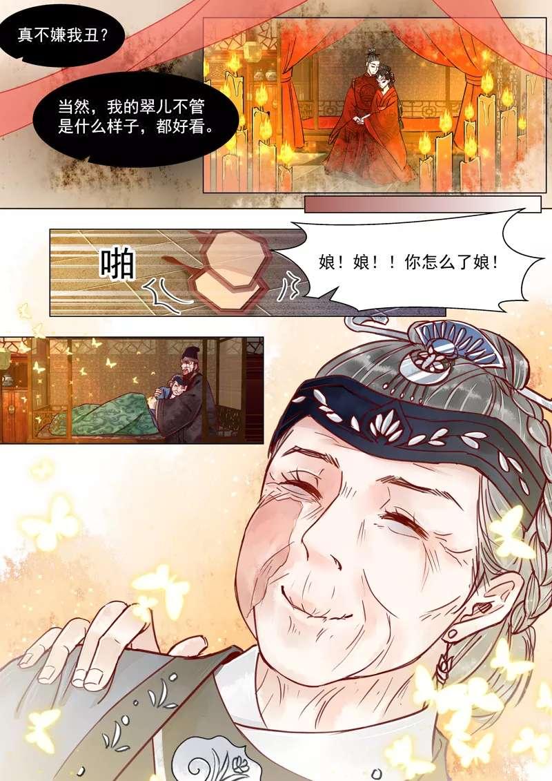 画皮师第33话  第四话 真凶!?(9) 第 8