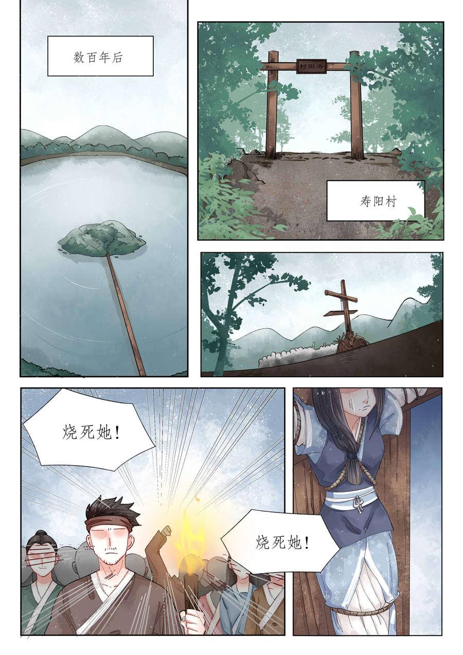画皮师第80话  番外篇-无脸妖(2) 第 1