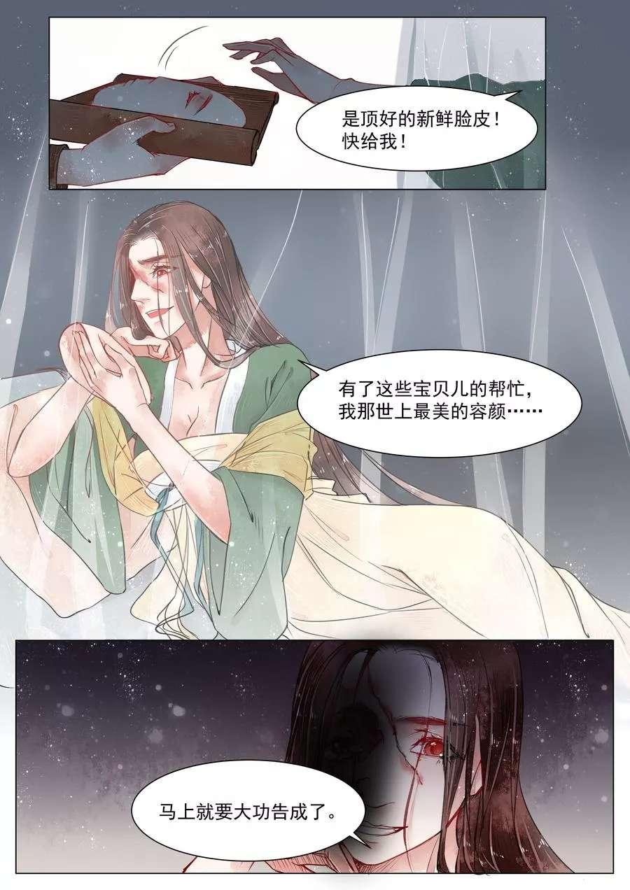 画皮师第13话  第二话 妖祟(8) 第 11