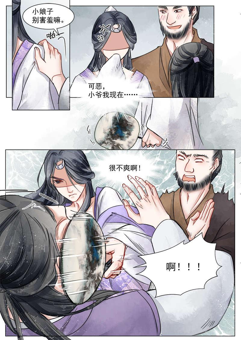 画皮师第7话  第二话 妖祟(2) 第 6