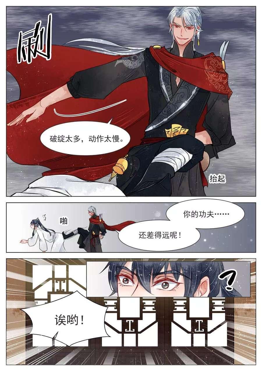 画皮师第12话  第二话 妖祟(7) 第 4