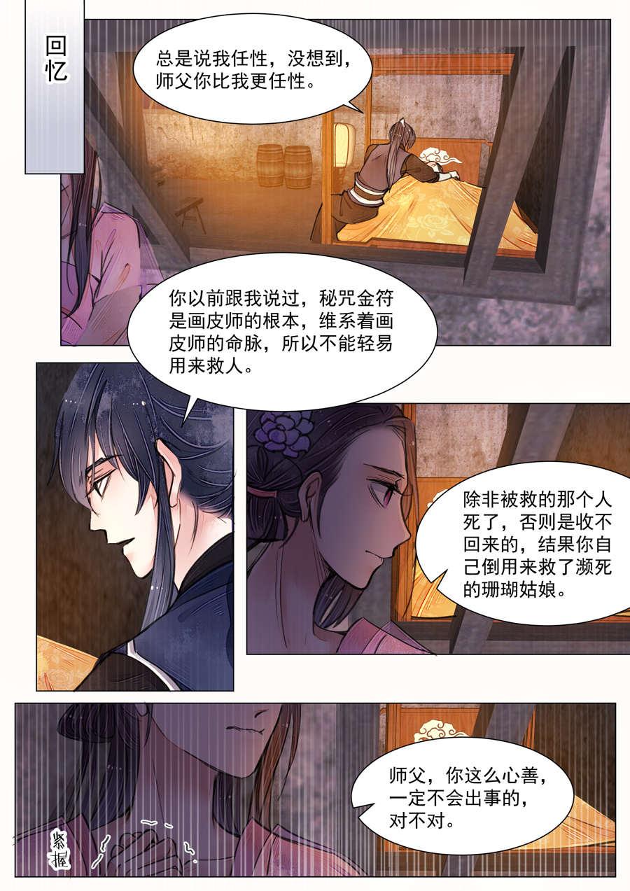 画皮师第51话  第六话 终战(5) 第 6