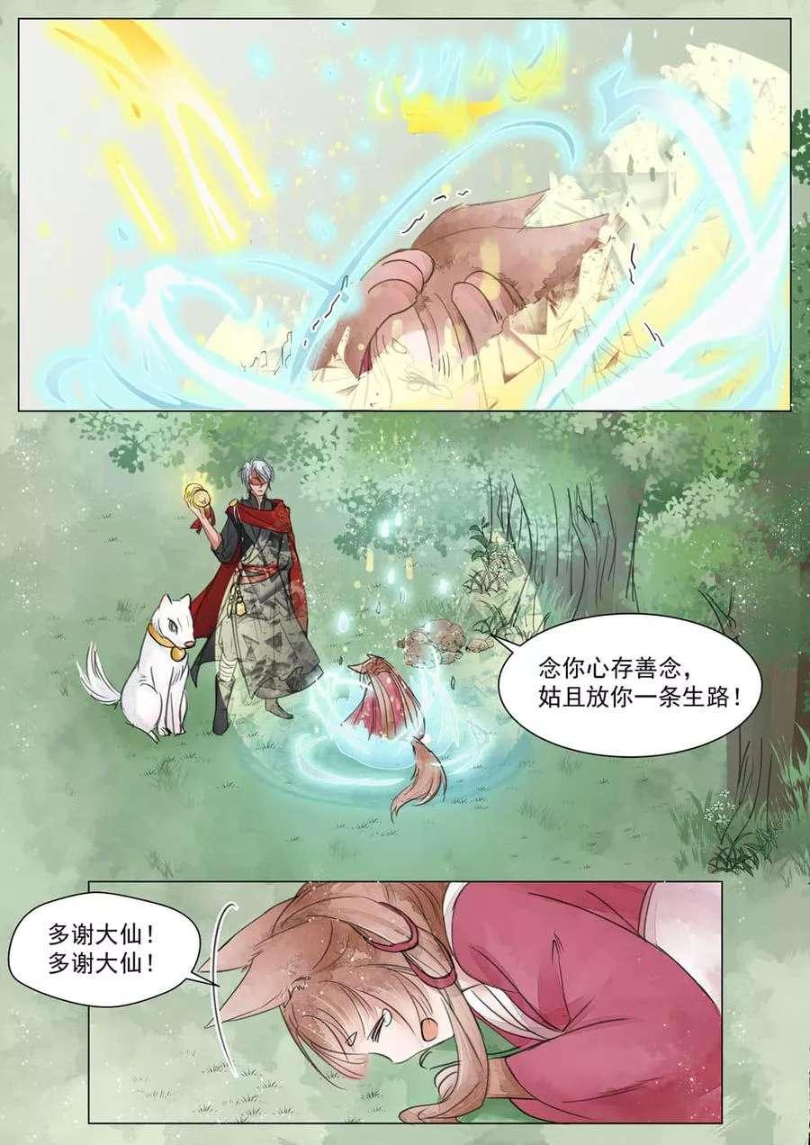 画皮师第6话  第二话 妖祟(1) 第 11