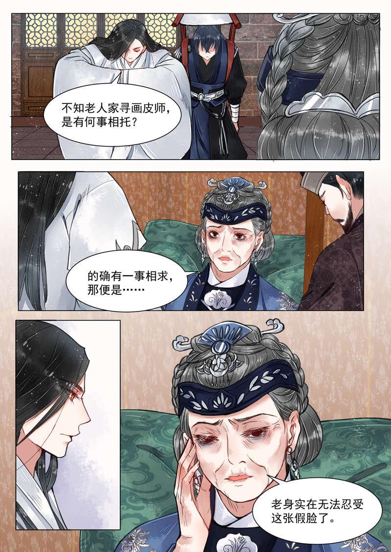 画皮师第32话  第四话 真凶!?(8) 第 12