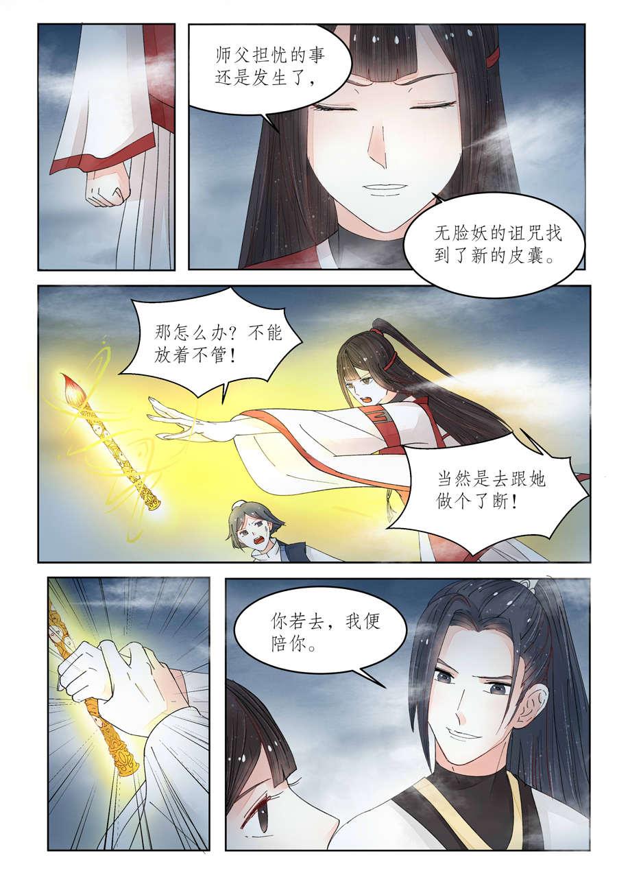 画皮师第83话  番外篇-无脸妖(5) 第 12