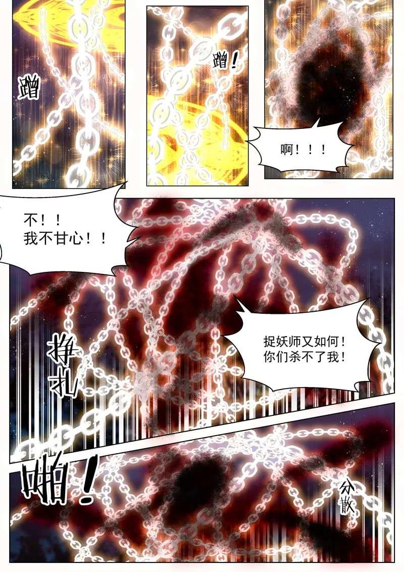 画皮师第50话  第六话 终战(4) 第 10