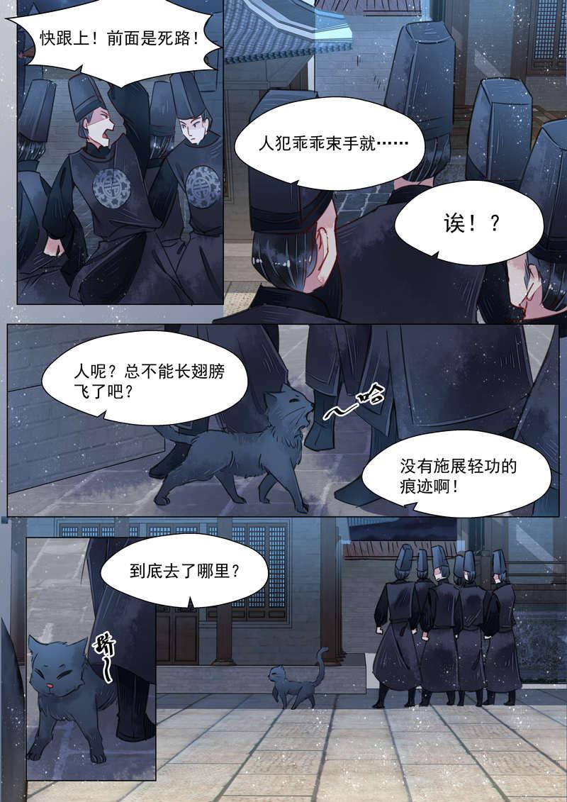 画皮师第20话  第三话 监禁(7) 第 12