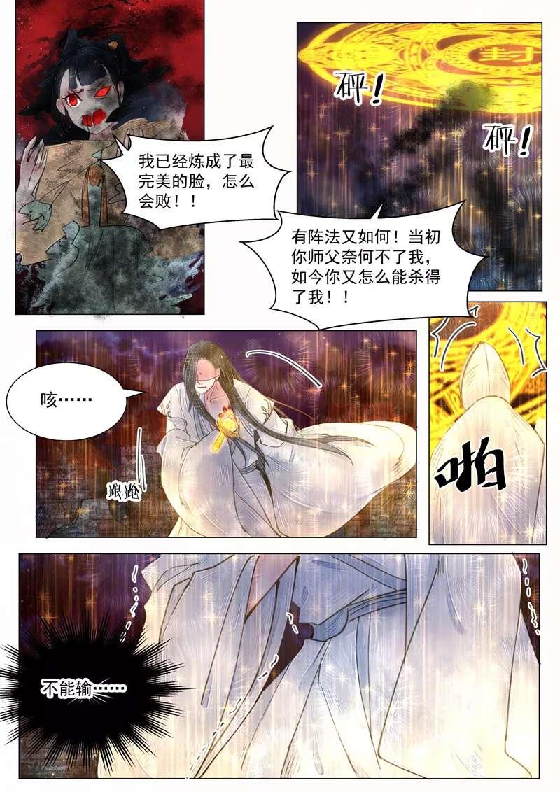 画皮师第50话  第六话 终战(4) 第 8