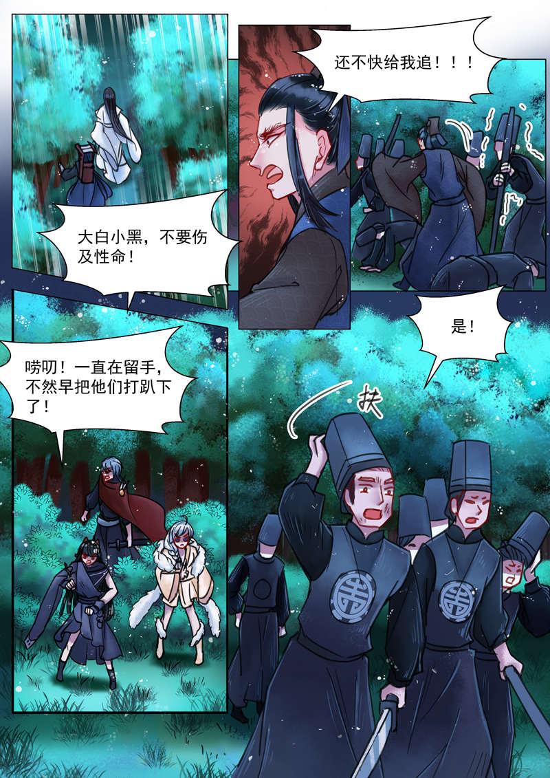 画皮师第27话  第四话 真凶!?(3) 第 1