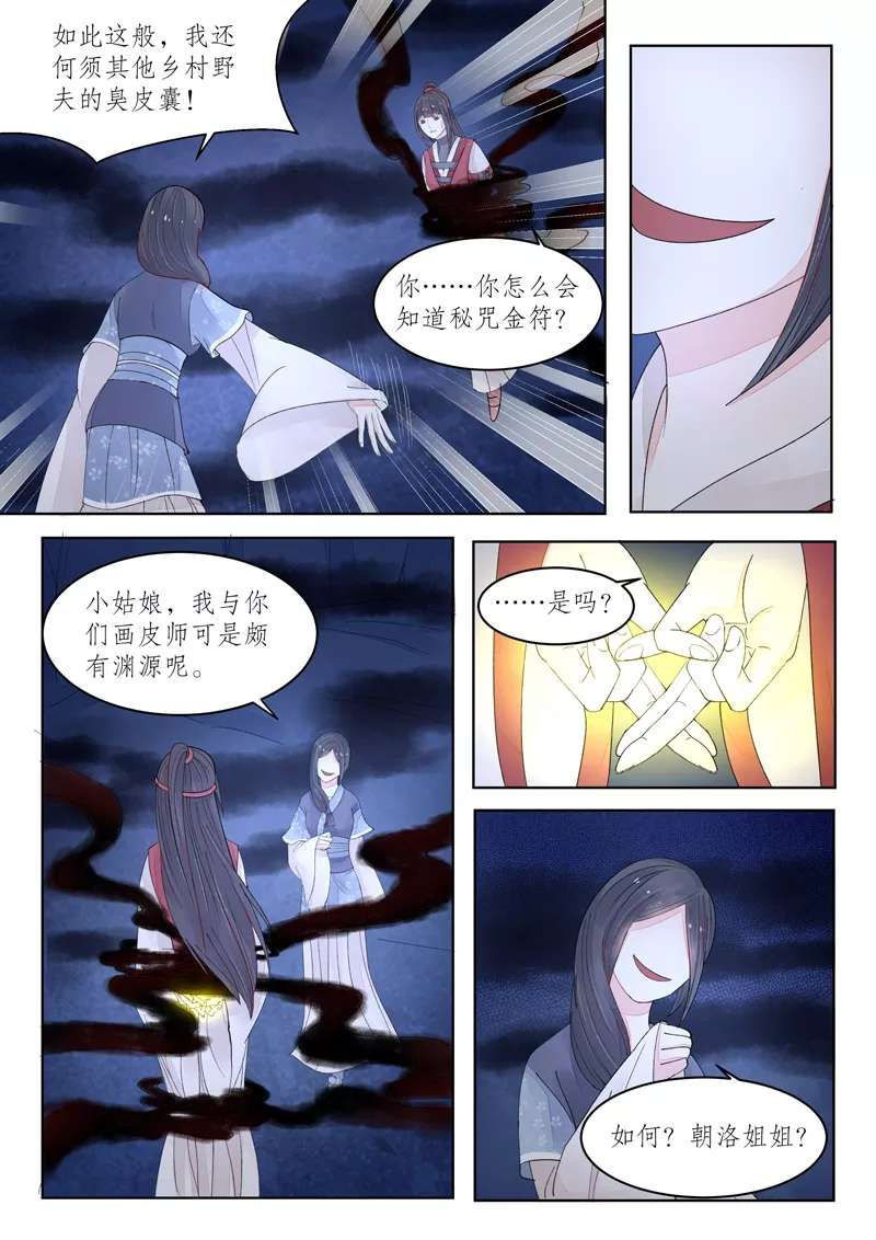 画皮师第84话  番外篇-无脸妖(6) 第 17
