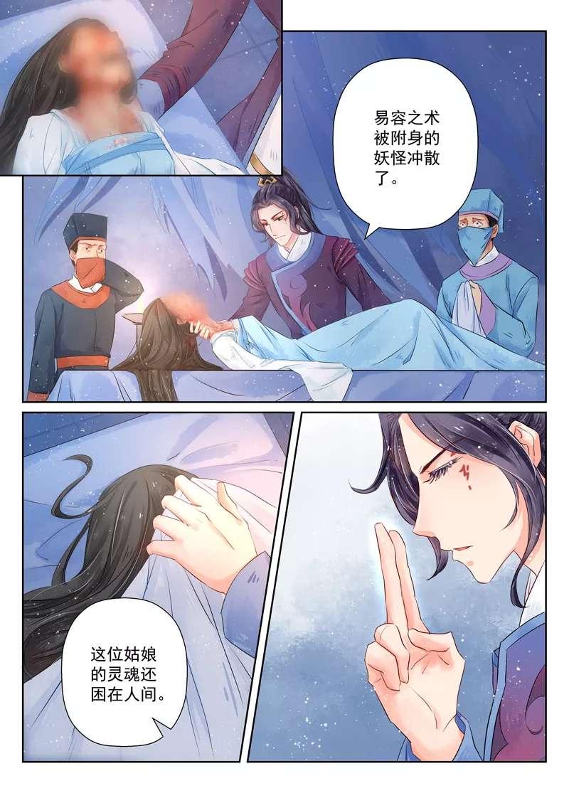 画皮师第55话  第七话 缘续(3) 第 5