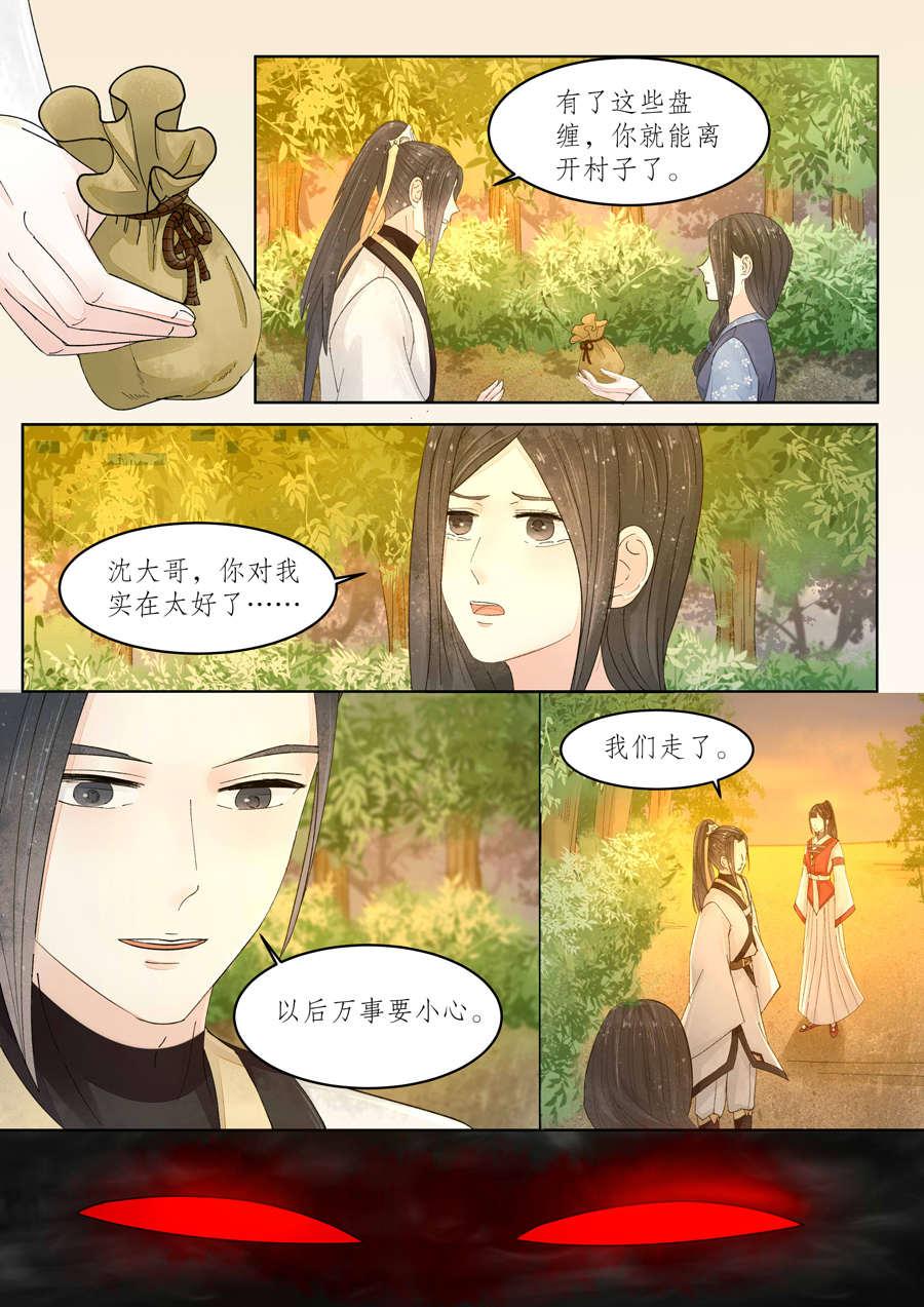 画皮师第82话  番外篇-无脸妖(4) 第 15