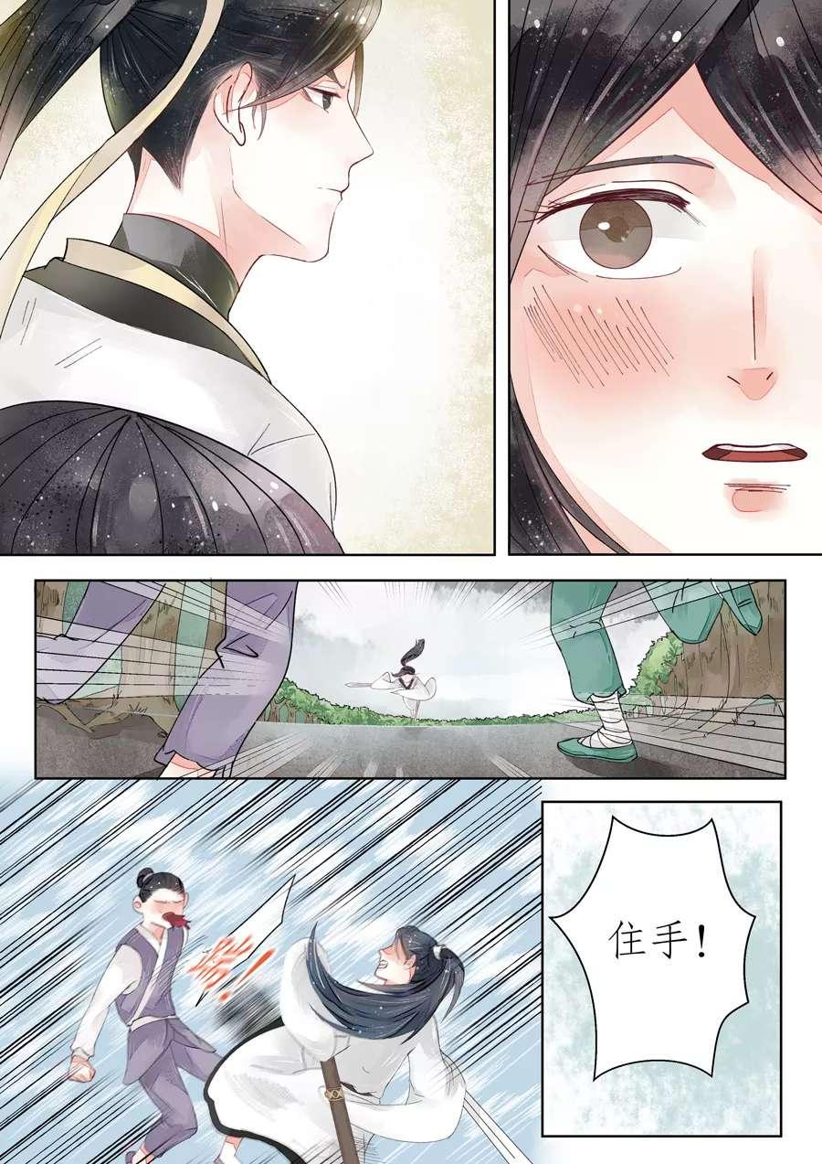 画皮师第80话  番外篇-无脸妖(2) 第 9