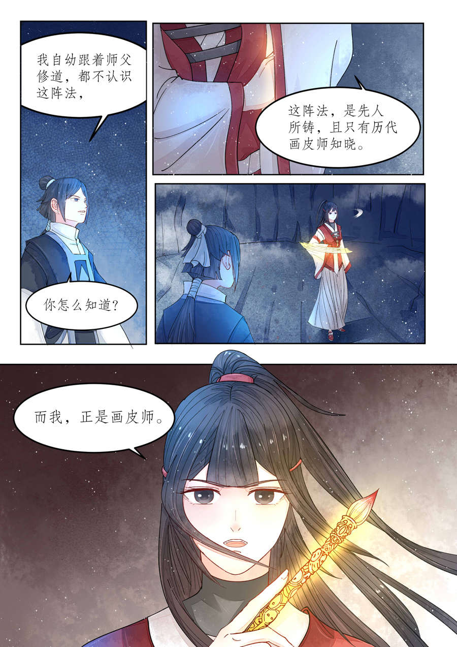 画皮师第81话  番外篇-无脸妖(3) 第 13