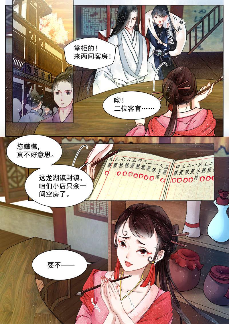 画皮师第8话  第二话 妖祟(3) 第 3