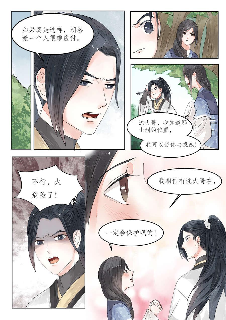 画皮师第81话  番外篇-无脸妖(3) 第 3