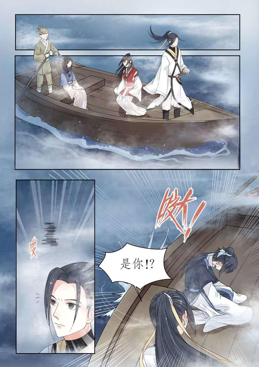 画皮师第83话  番外篇-无脸妖(5) 第 10