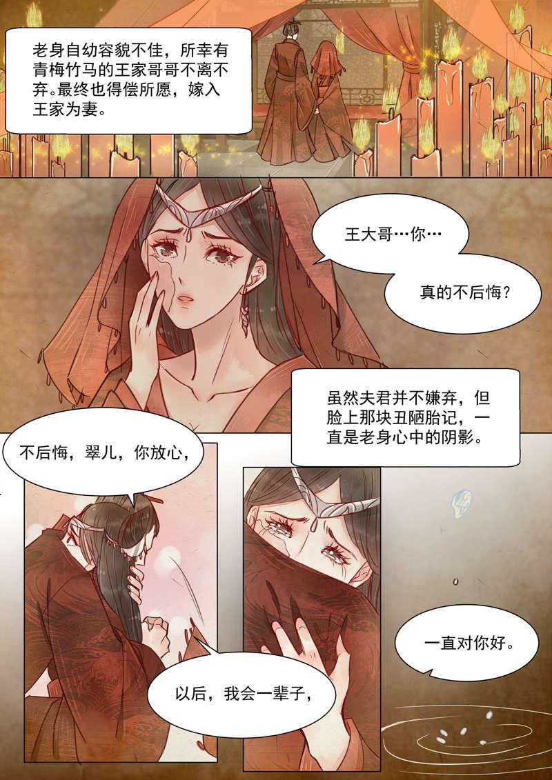 画皮师第33话  第四话 真凶!?(9) 第 3