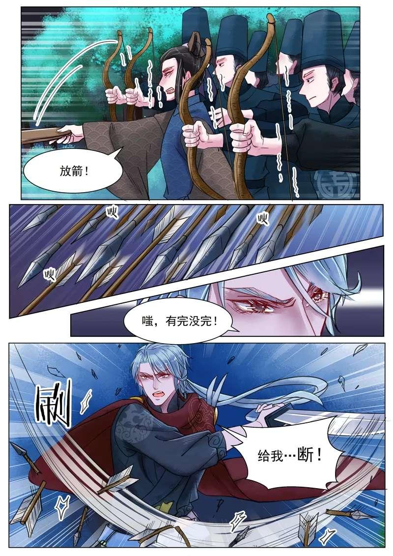 画皮师第26话  第四话 真凶!?(2) 第 5