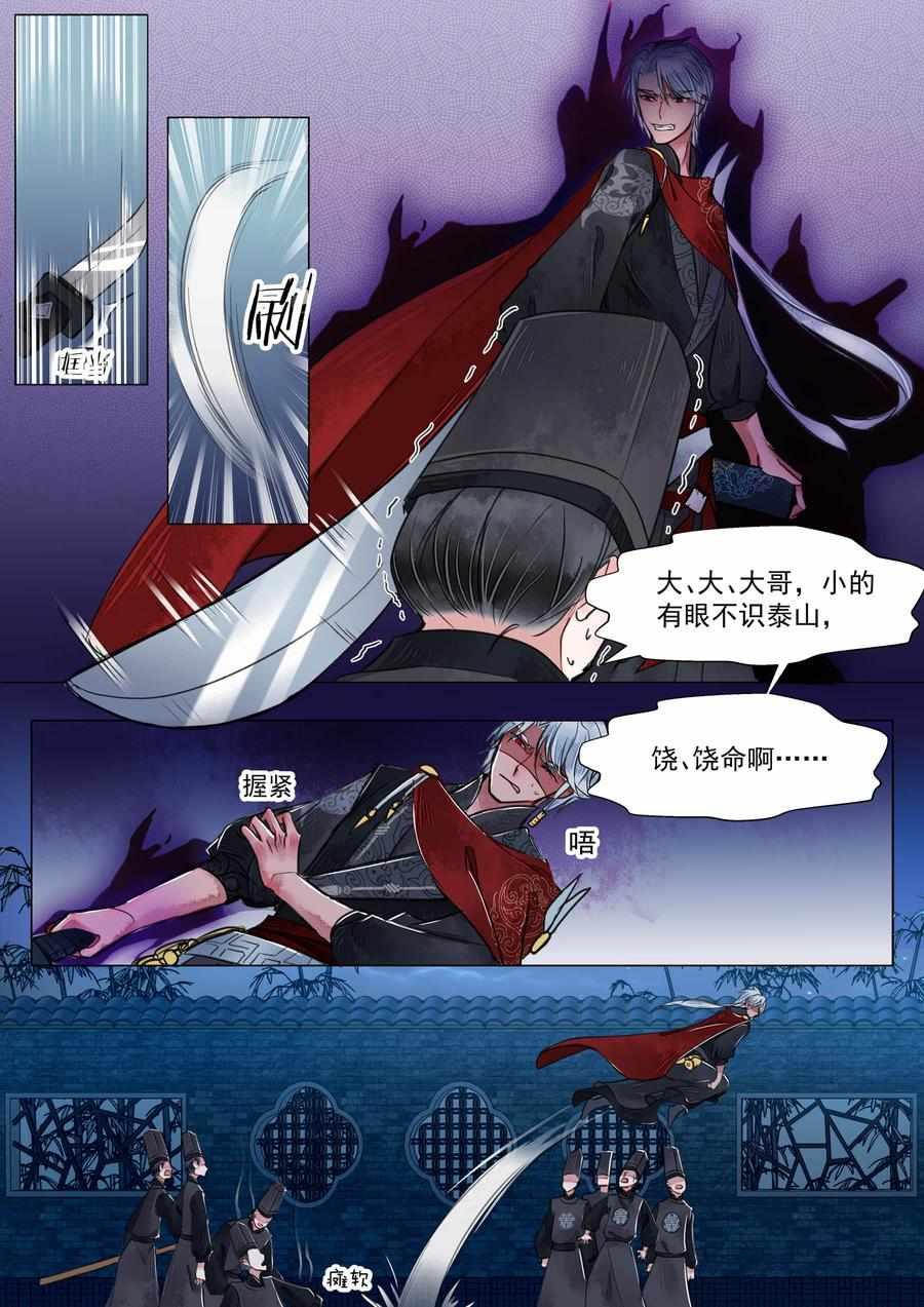 画皮师第11话  第二话 妖祟(6) 第 6