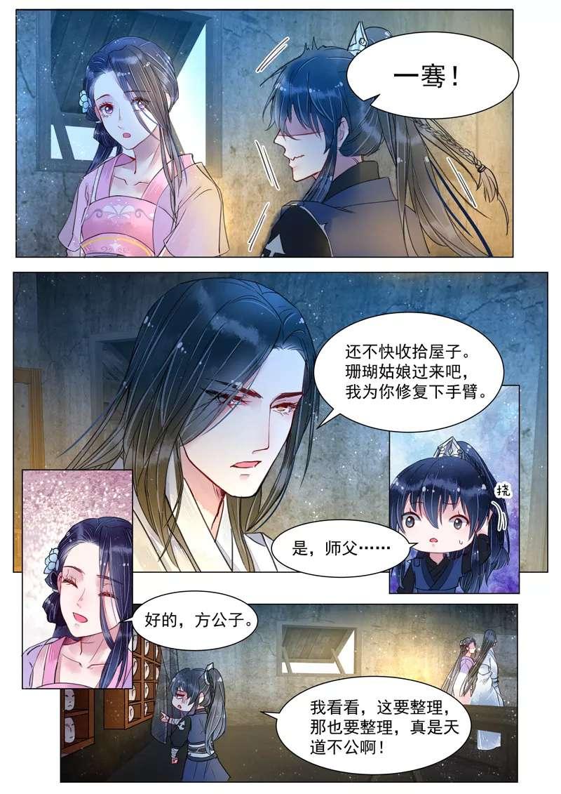 画皮师第31话  第四话 真凶!?(7) 第 2