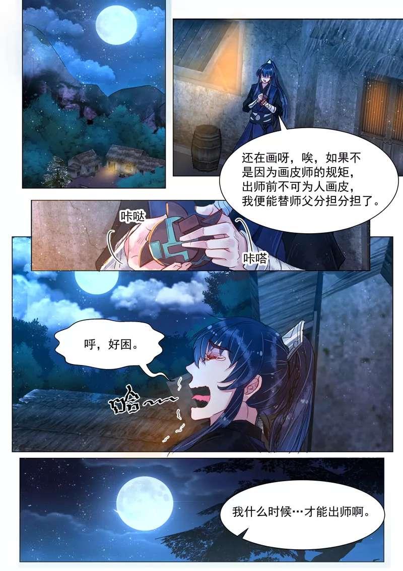 画皮师第31话  第四话 真凶!?(7) 第 4